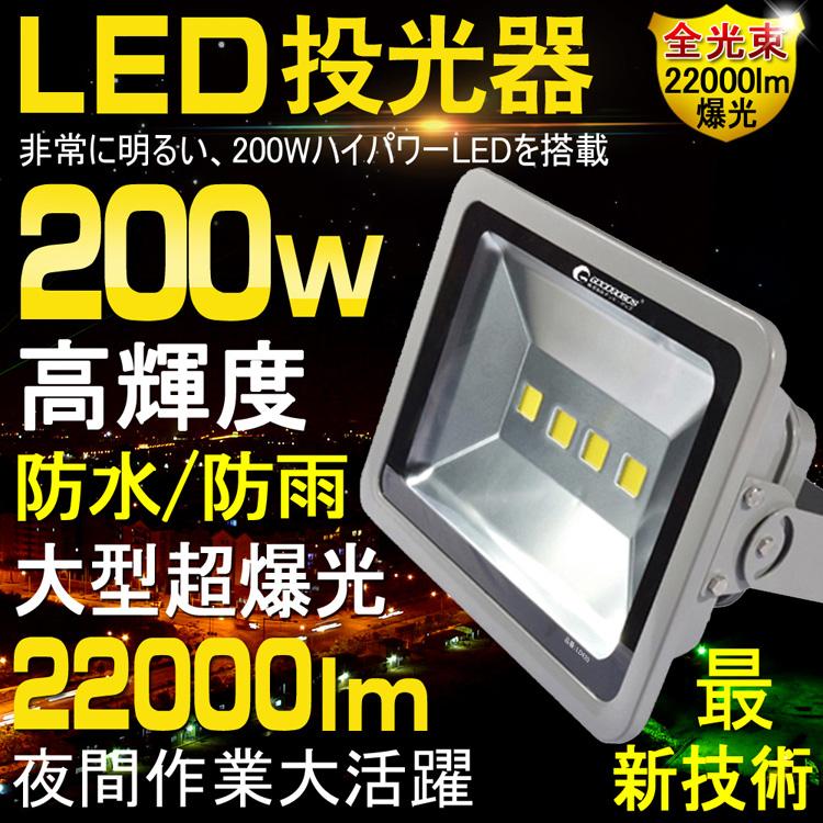 グッド・グッズ LED投光器 200W 2000W相当 LED作業灯 高輝度 昼光色 22000LM 広角 防水 看板灯 集魚灯