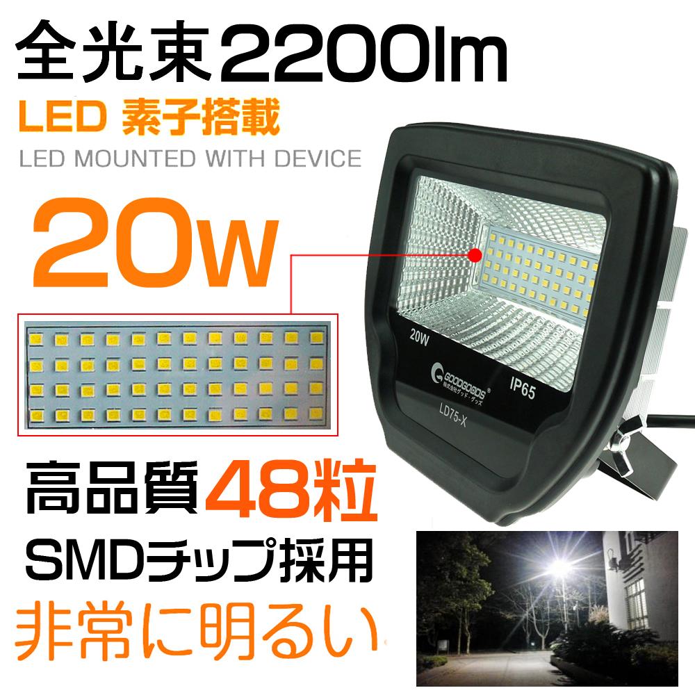 goodgoods 防犯灯 LED投光器20W 看板照明 高輝度
