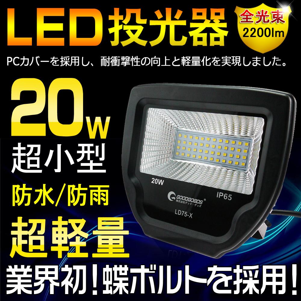 goodgoods 最新 LED投光器20W 超爆光 200W相当 2200LM 昼光色