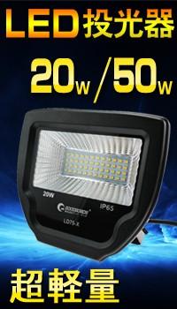 グッドグッズ LED投光器 50W 500W相当 コンパクト 軽量 看板照明 投光器 スタンド 超爆光 蝶ボルト採用 倉庫照明 工事現場 作業灯