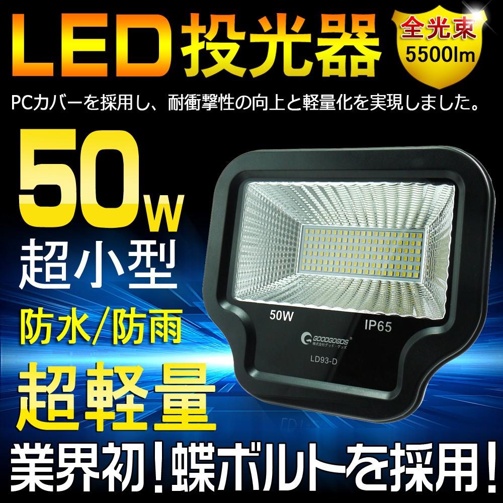 goodgoods 防犯灯 LED投光器50W 看板照明 高輝度