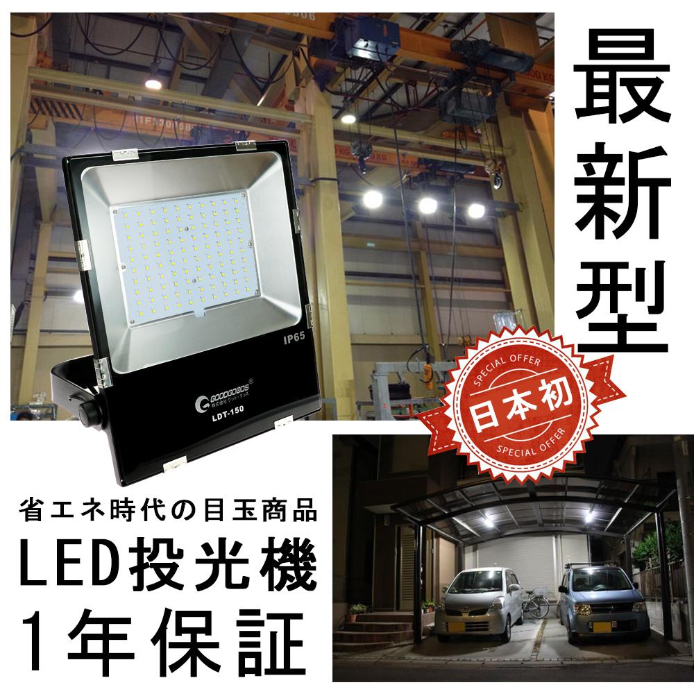 LED 投光器 100w 1000W相当 LED 投光器 スタンド 投光器 led 屋外照明 広角 防水プラグ付き AC85V〜265V対応 屋外 照明 看板灯 駐車場灯 集魚灯 作業灯 野球練習 看板照明 アウトドア