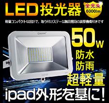50W led投光器 超薄型 6000LM 作業灯