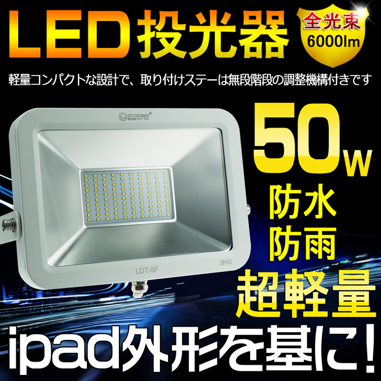LED投光器 ワークライト インテリアライト 50W AC85-265V 2mコード付き 6000LM
