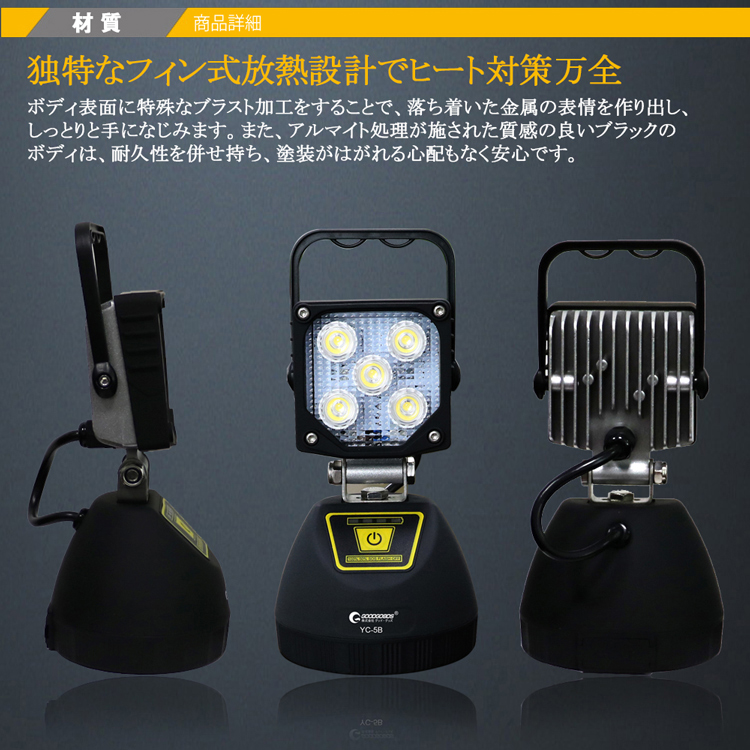 USBポート付き コードレス 4モード 角度調整可能 磁石 防水 LEDライト