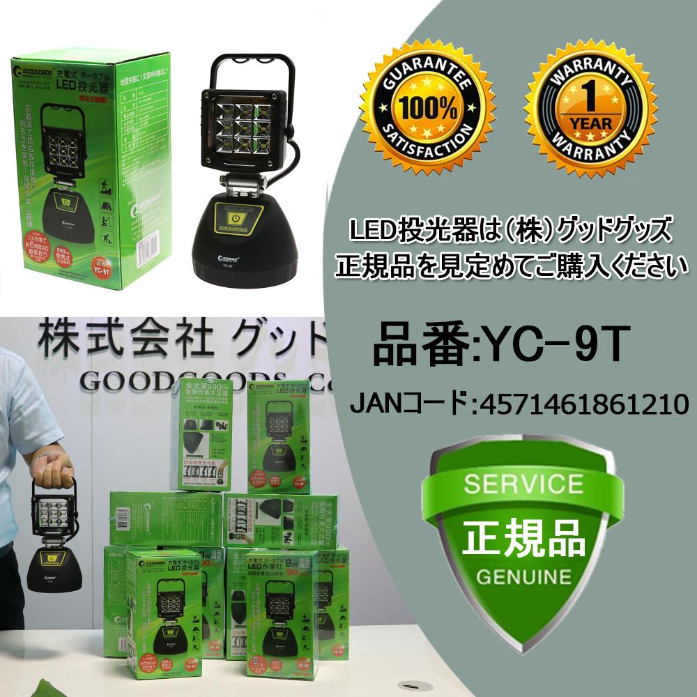 LED 9W 充電式 作業灯 携帯式 防災 広角 看板灯 ワークライト
