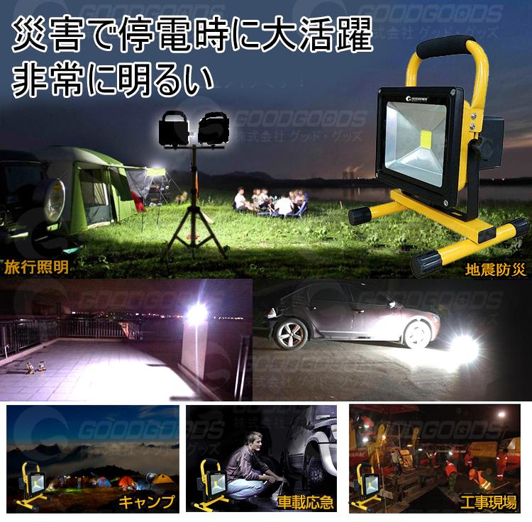超爆光 LED投光器 50W 充電式 ポータブル投光器 コードレス 作業灯
