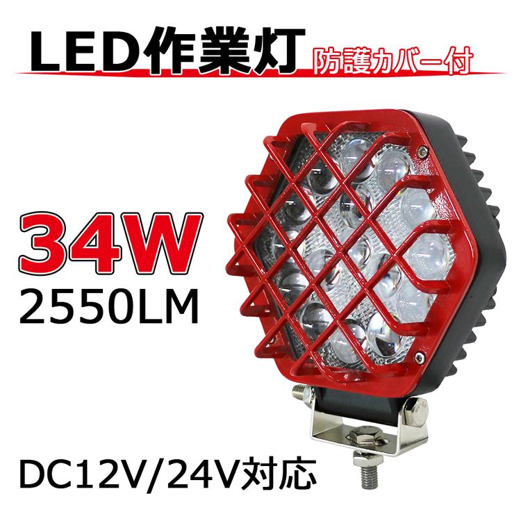 作業灯 防護カバー 34W LED作業ライト DC12V-DC24V 重機ライト 重機作業灯